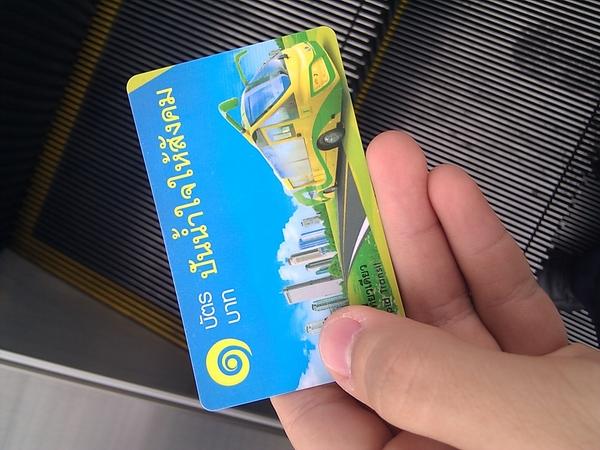 บัตร BRT