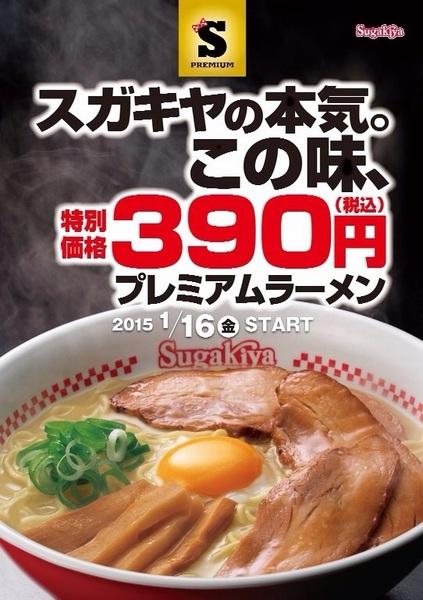 @TMR15 昨日からスガキヤがSプレミアムなるものを発売したらしいですよ♡ http://www.sugakico.co.jp/campaign/spremium/