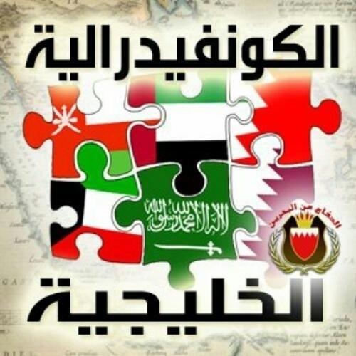 ••  مصيرنا واحد  ••   #حقيقه  #KUWAIT #Ksa #Qatar #Bahrain #oman #UAE