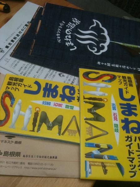島根県の観光振興課から、しまねパーフェクトガイドマップが届いた! 無料で手に入ります。