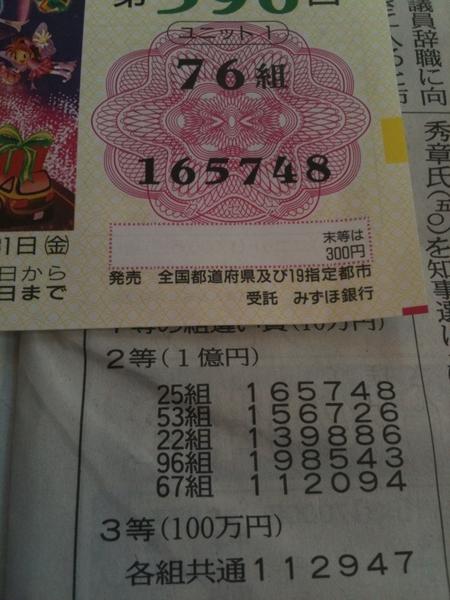 疲れました…い、1億円が… 心臓が止まりそうなとこでした。2等は、組違い賞もないし…(T_T)