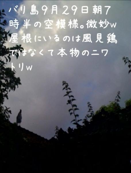 バリ島本日の空模様
