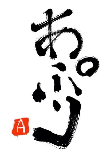 Zen Brush 2を買いましたー。 めちゃくちゃ書き心地がいいです。オススメ設定は筆圧のシュミレートを「とても高い」に。