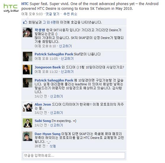 HTC사 Facebook에 HTC Desire 5월 10일 출시 공식 발표