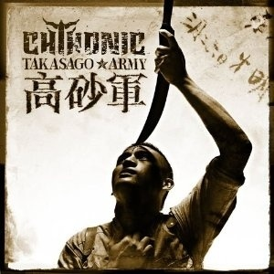 #nowplaying ♬ 'Takao -皇軍-' - Chthonic ♪