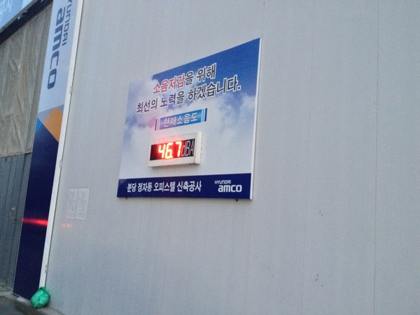 i like the idea of noise inducators at construction areas. found next to my home in bundang.