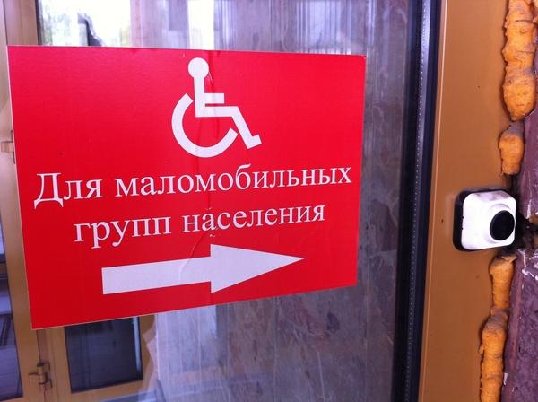 Позаботились об инвалидах кнопкой ))