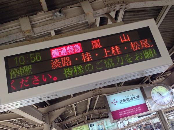 第K104列車・7017Fなう。#阪急 #阪急京都線