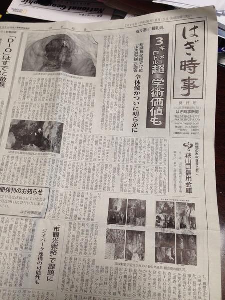 はぎ時報という地方紙で福栄村(ふくえそん、萩の山の方)の佐々連洞という洞窟についての記事が載ってる。大正期に観光名所化されたがいったん寂れてしまったものだが鍾乳洞として学術的に貴重なものだと分かって来たと。