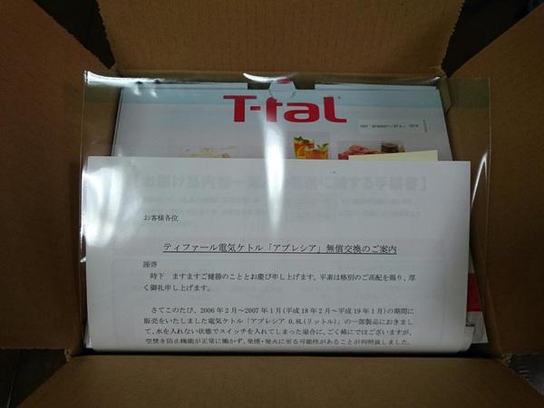 ヤマトがケトルを届ケトル。  グループセブジャパンからティファールケトルのリコール交換品が届きました。申込み3日目で到着、早い! 同封されていた着払い伝票で返却です。