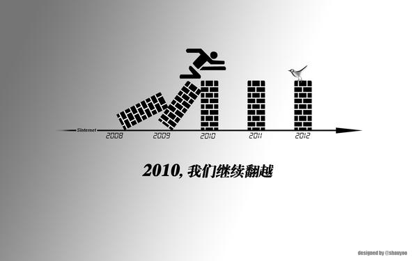 新年献礼:2010继续翻越之Twitter版 #2010