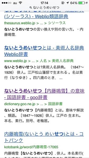 ぶっきーの検索履歴。「ないとうめいせつ」、「かわ