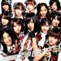 ♬ 'Choose me!' - AKB48 ♪ #Nowplaying