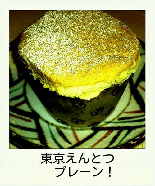 斉藤和義観ながら、東京えんとつを食べるのだ!