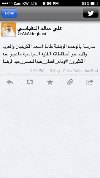 علي الدقباسي يغير اسم عبدالحسين عبدالرضا بالتعزية  لو انك ساكت ابرك لك