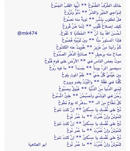 .  من روائع شعر ابو العتاهية