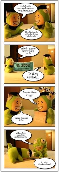 "#petdo-comic ""เมื่อ #petdo อวดของ"" cc @bongbank @zephythor @petdo"