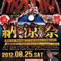 夏といえば祭り!!!!祭り祭り祭り!!!!今週土曜日は納涼祭TIKTIKA SP@横浜BaySide @DJCouzさんがSpecial GUEST!!!!!めちゃくちゃ熱い一夜になります!!!!!#TIKATIKA#HOT#PARTY